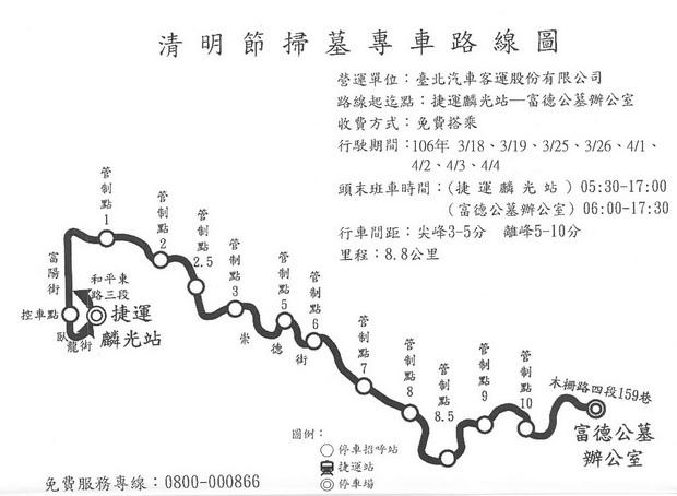 崇德線-捷運麟光站1號出口~富德公墓辦公室.jpg