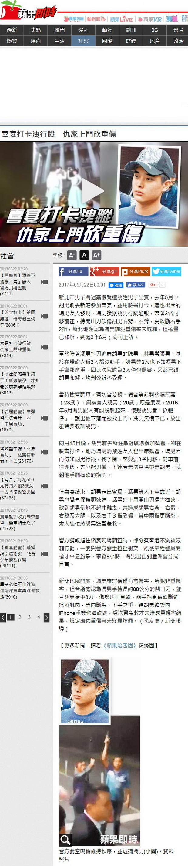 喜宴打卡洩行蹤 仇家上門砍重傷-2017.05.22.jpg