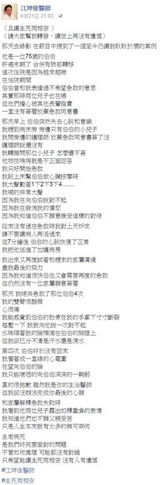 肋骨已壓斷…家屬不願放棄急救 醫愧疚「未能完成他遺願」-2017.06.23-2.jpg