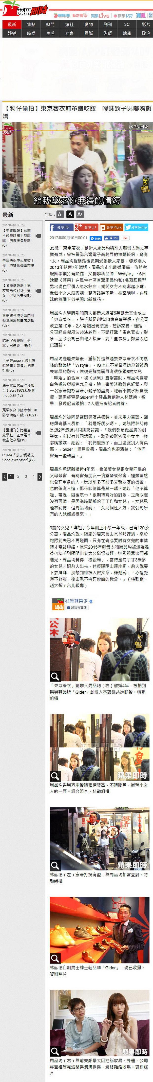 東京著衣前董娘吃餃 曖昧鬍子男嘟嘴撒嬌-2017.09.10.jpg