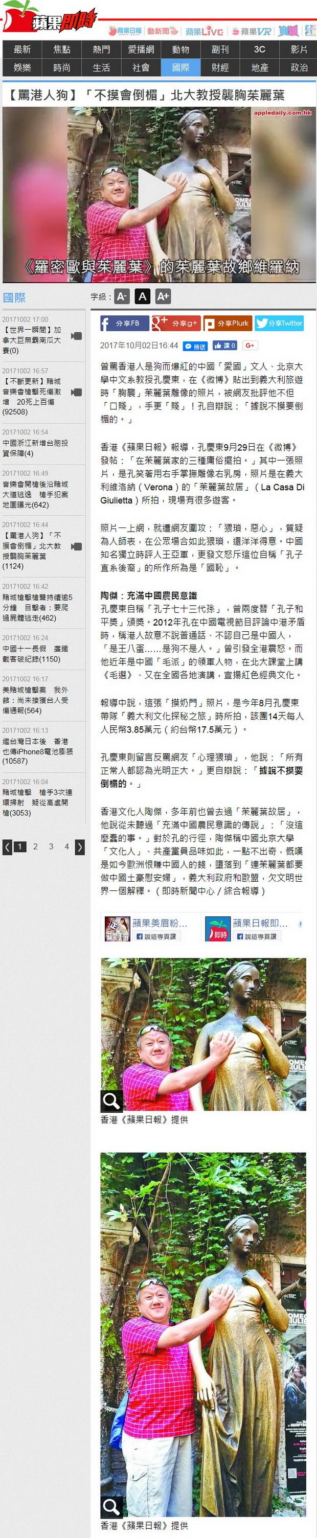 【罵港人狗】「不摸會倒楣」北大教授襲胸茱麗葉-2017.10.02.jpg