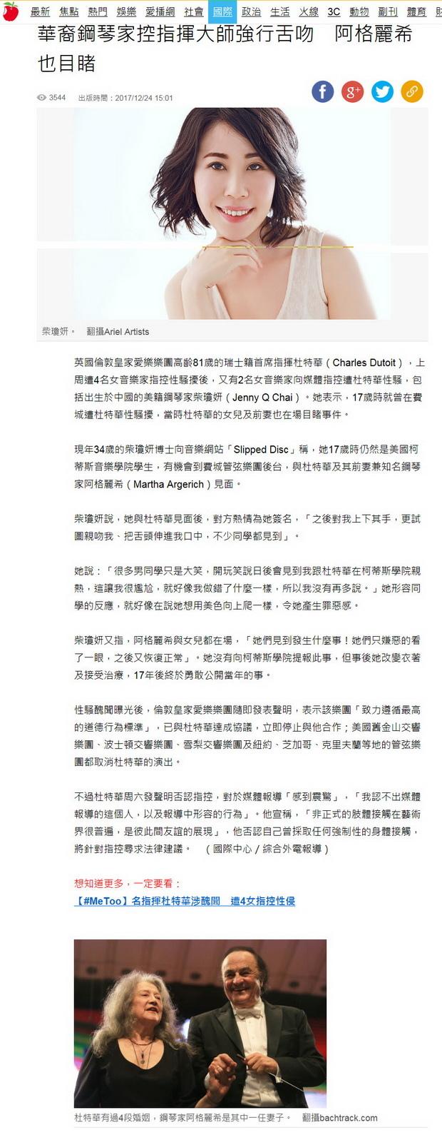 華裔鋼琴家控指揮大師強行舌吻 阿格麗希也目睹-2017.12.24.jpg