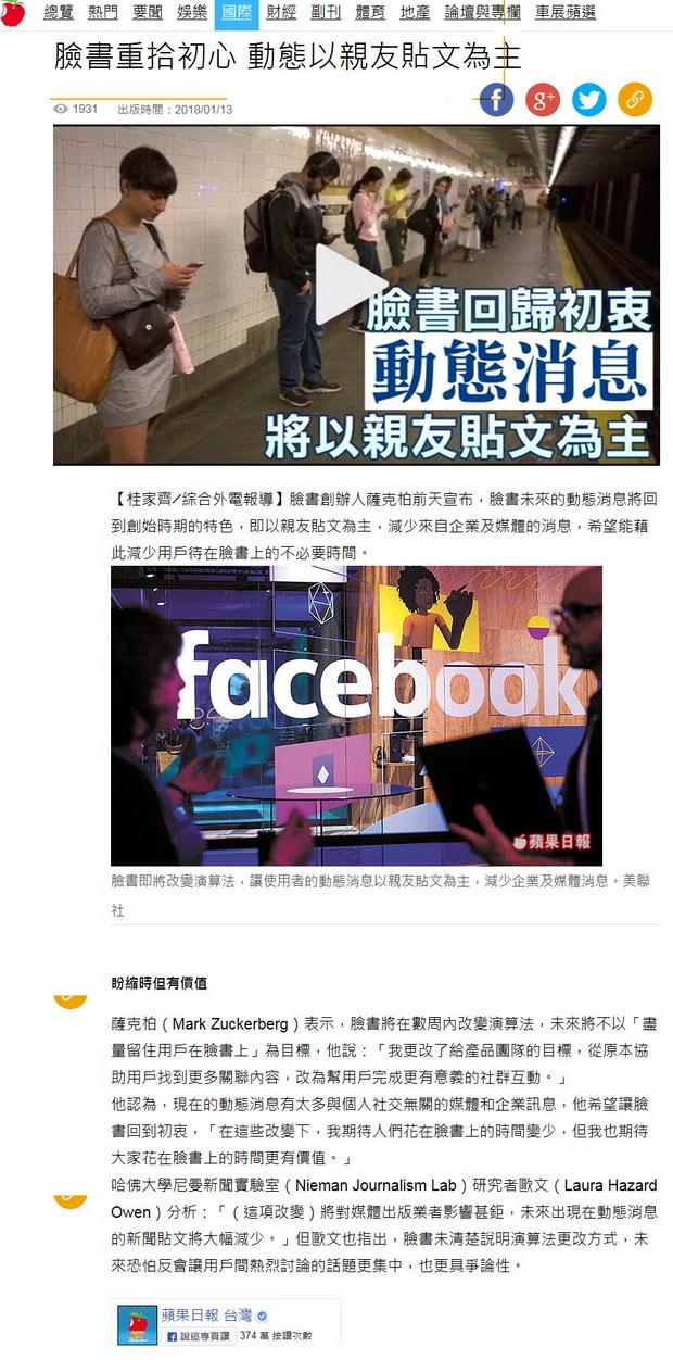 臉書重拾初心 動態以親友貼文為主-2018.01.13.jpg