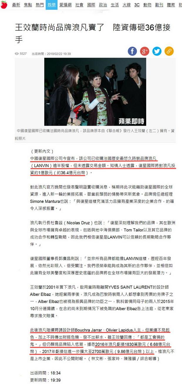 王效蘭時尚品牌浪凡賣了 陸資傳砸36億接手-2018.02.22.jpg