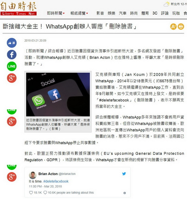斷捨離大金主! WhatsApp創辦人響應「刪除臉書」-2018.03.21.jpg
