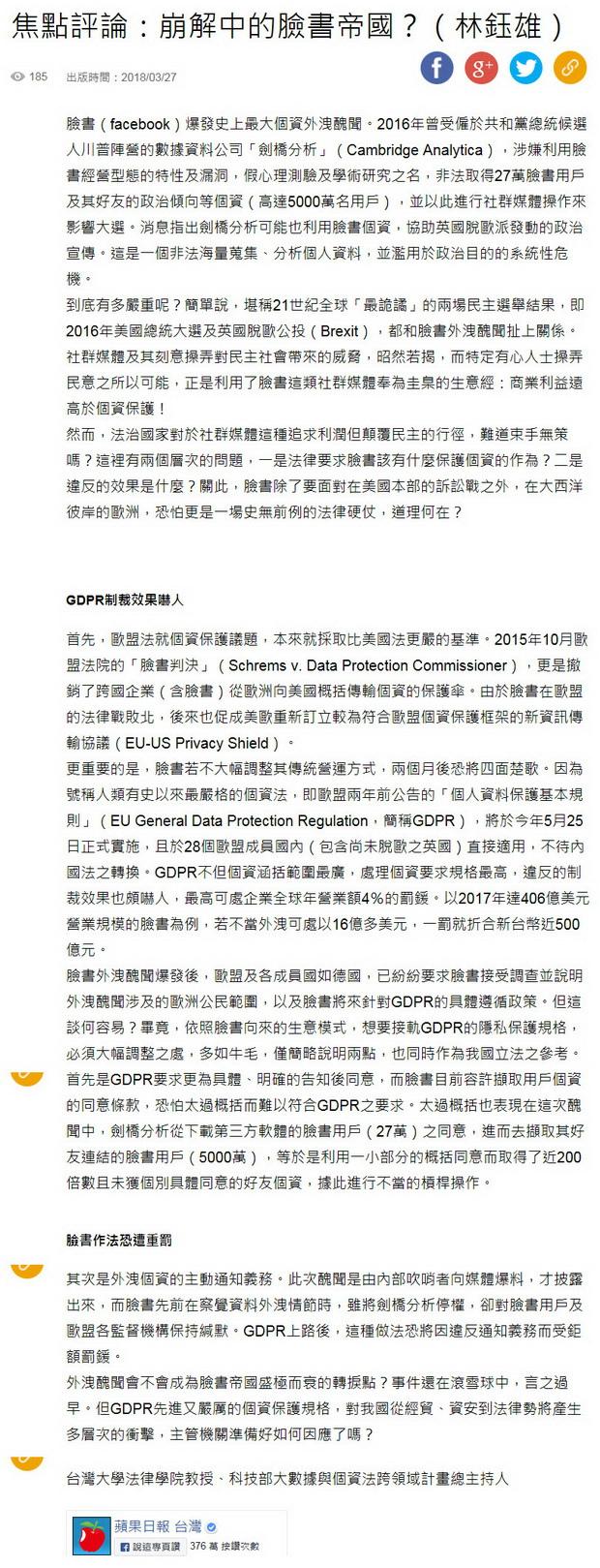 焦點評論:崩解中的臉書帝國?(林鈺雄)-2018.03.27.jpg