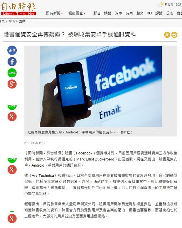 臉書個資安全再傳疑慮? 被爆收集安卓手機通訊資料 -2018.03.26.jpg
