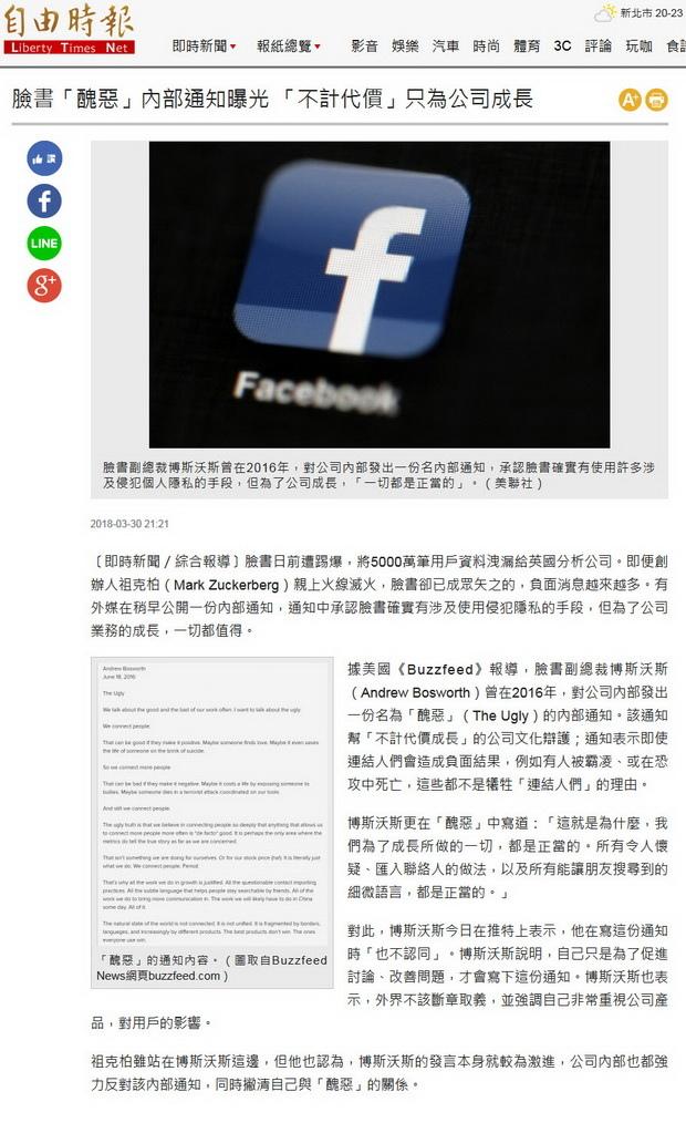 臉書「醜惡」內部通知曝光 「不計代價」只為公司成長-2018.03.30.jpg