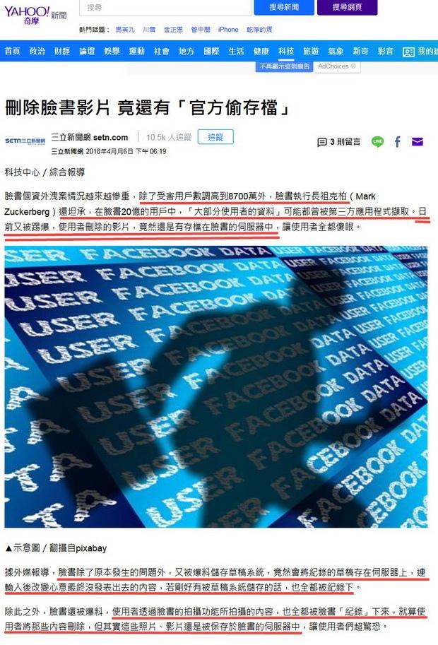 刪除臉書影片 竟還有「官方偷存檔」-2018.04.06.jpg