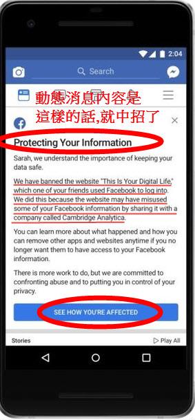 臉書個資是否被盜 一張圖教你看懂-2018.04.10-03.jpg