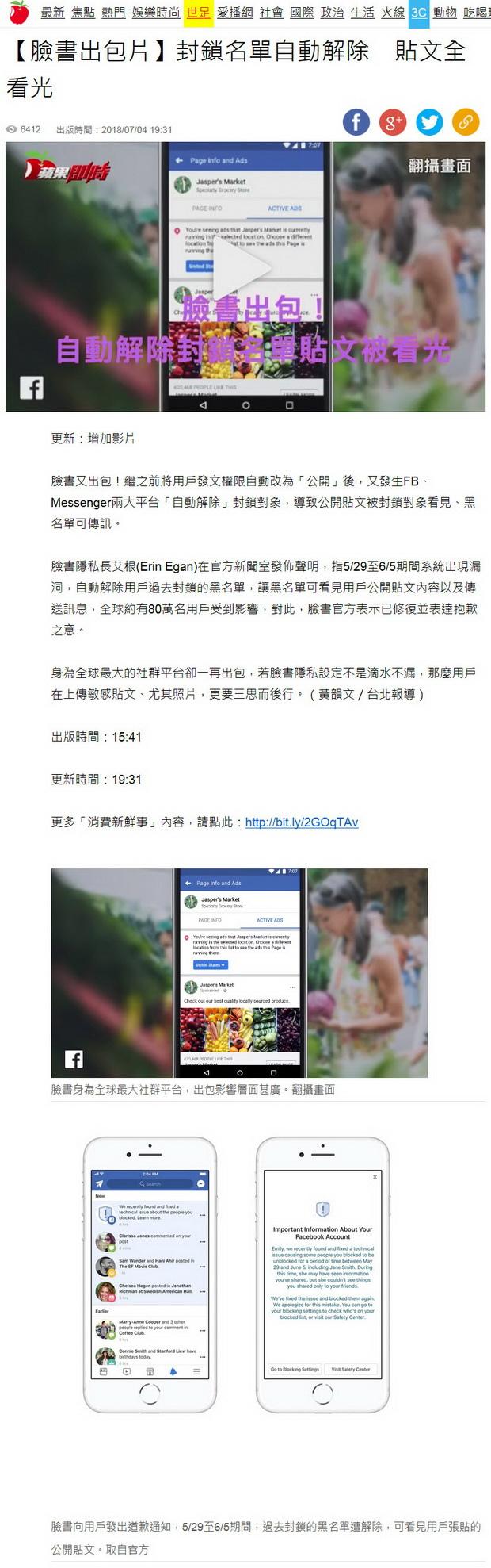 【臉書出包片】封鎖名單自動解除 貼文全看光-2018.07.04.jpg