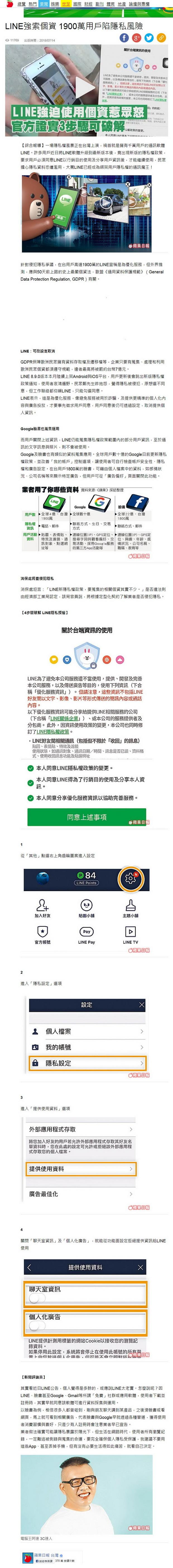 LINE強索個資 1900萬用戶陷隱私風險-2018.07.14.jpg