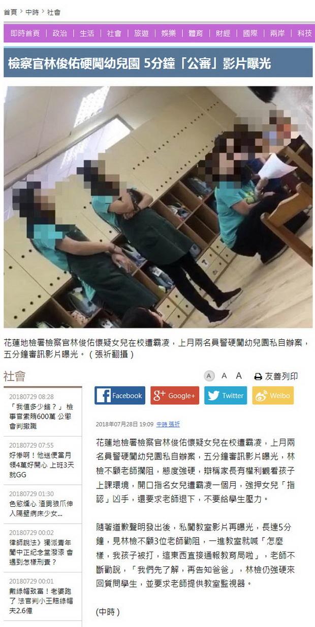 檢察官林俊佑硬闖幼兒園 5分鐘「公審」影片曝光 -2018.07.28.jpg