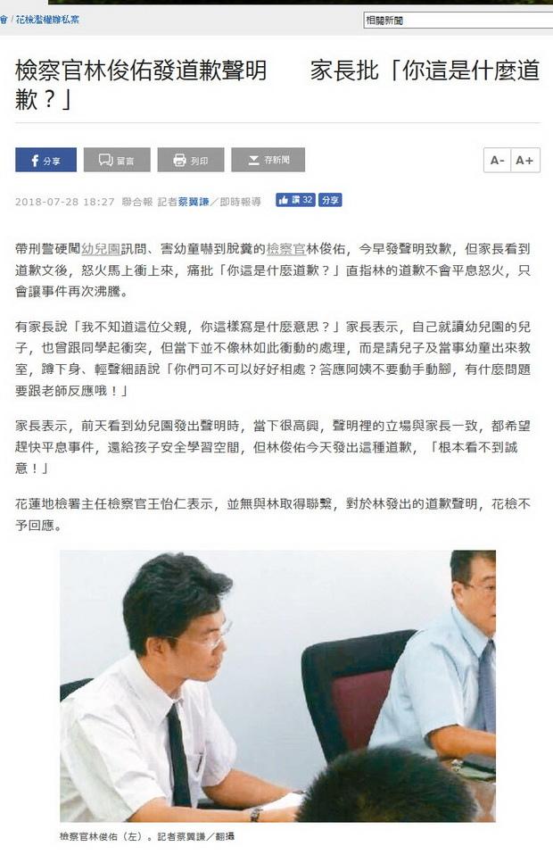 檢察官林俊佑發道歉聲明 家長批「你這是什麼道歉?」-2018.07.28.jpg