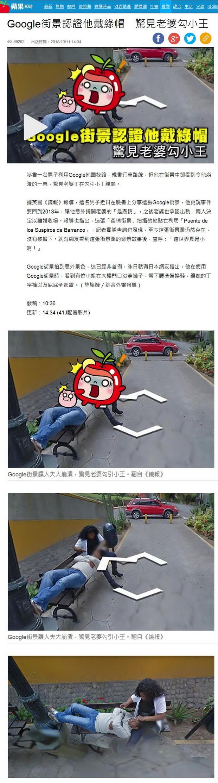 Google街景認證他戴綠帽 驚見老婆勾小王-2018.10.11.jpg