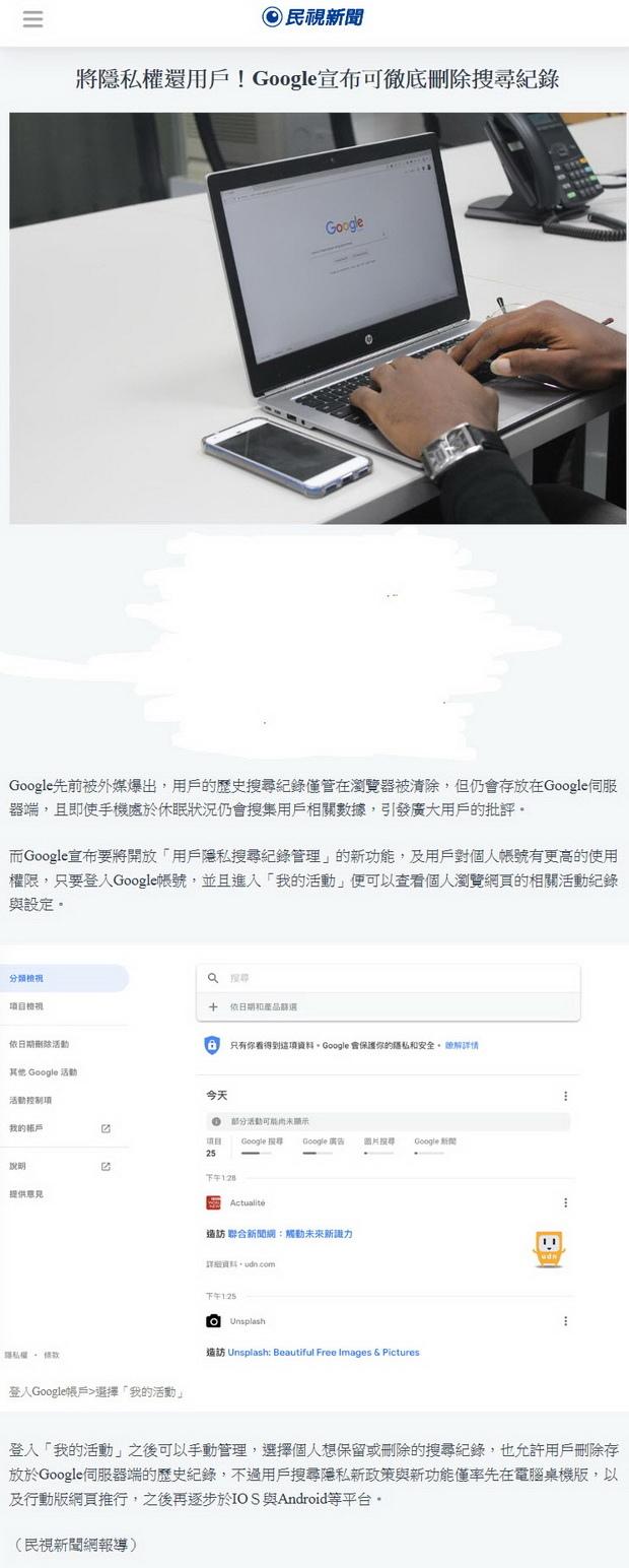 將隱私權還用戶!Google宣布可徹底刪除搜尋紀錄-2018.10.25.jpg