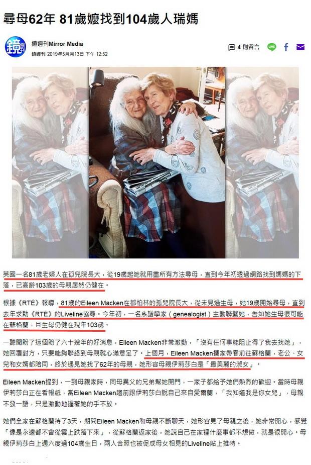 尋母62年 81歲嬤找到104歲人瑞媽-2019.05.13.jpg