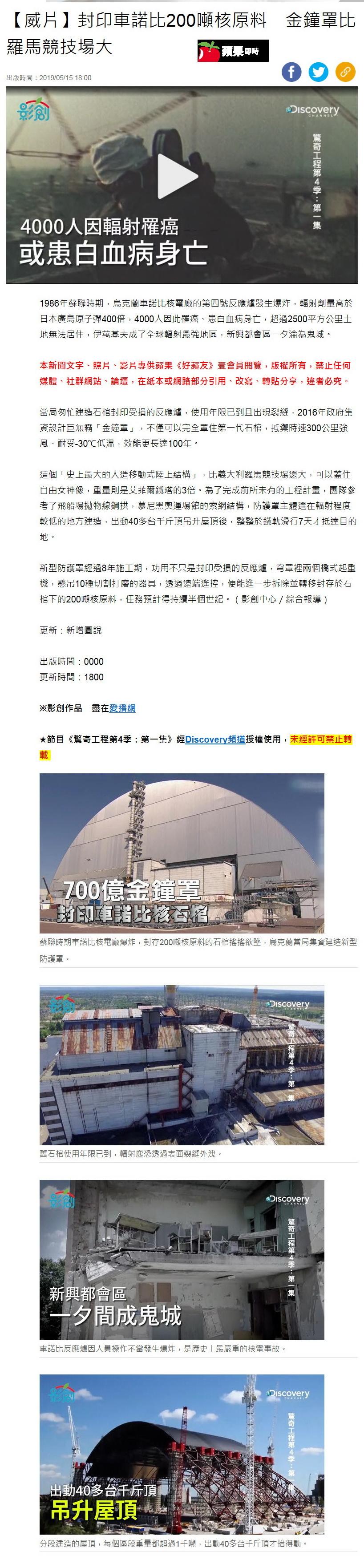 封印車諾比200噸核原料 金鐘罩比羅馬競技場大-2019.05.17.jpg