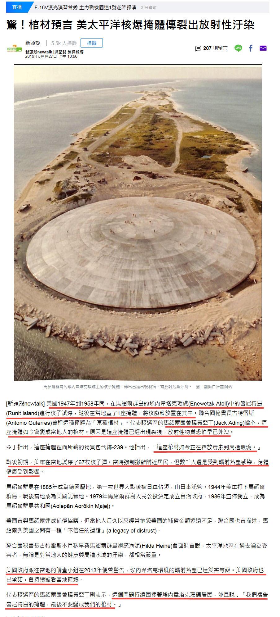 驚!棺材預言 美太平洋核爆掩體傳裂出放射性汙染-2019.05.27.jpg