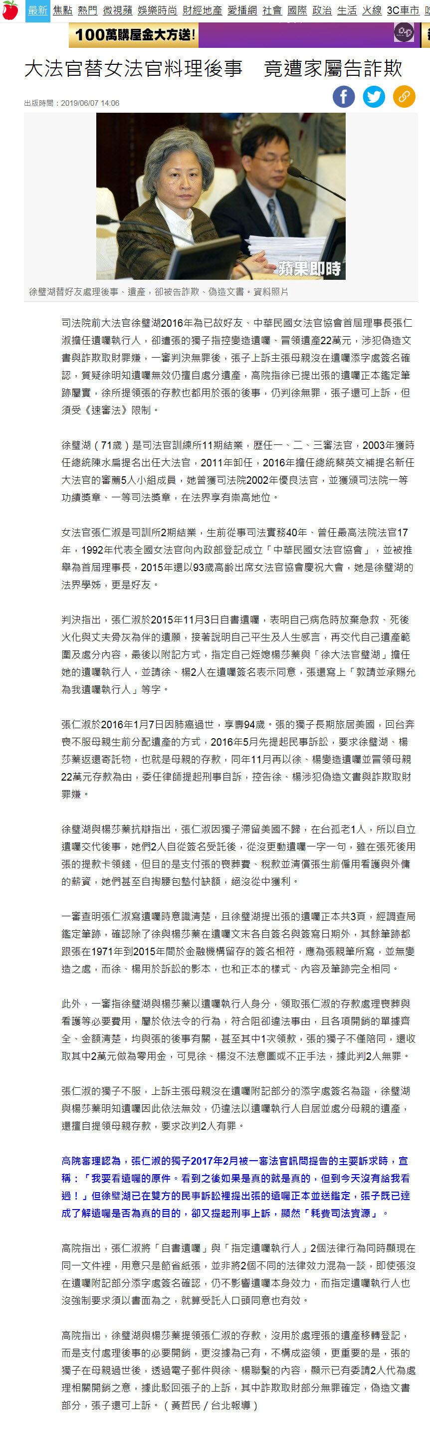 大法官替女法官料理後事 竟遭家屬告詐欺-2019.06.07.jpg