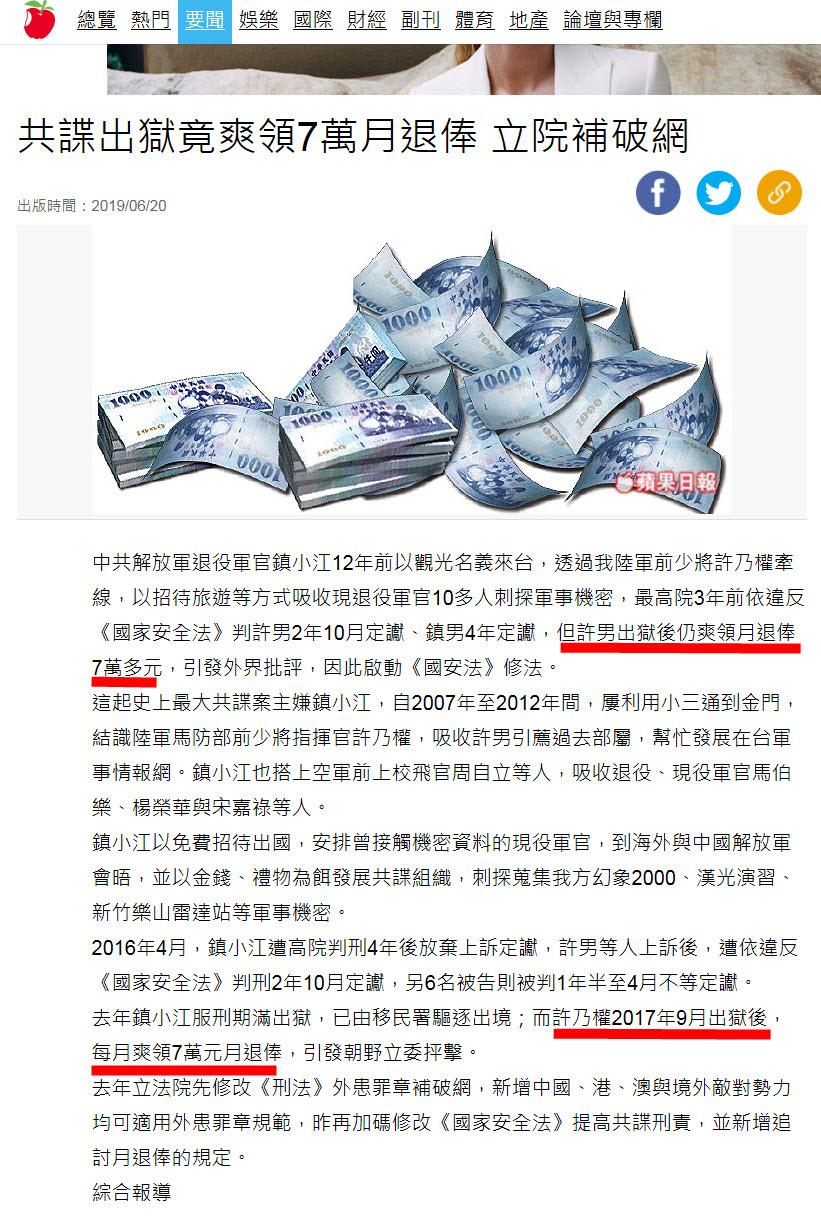 共諜出獄竟爽領7萬月退俸 立院補破網-2019.06.20.jpg