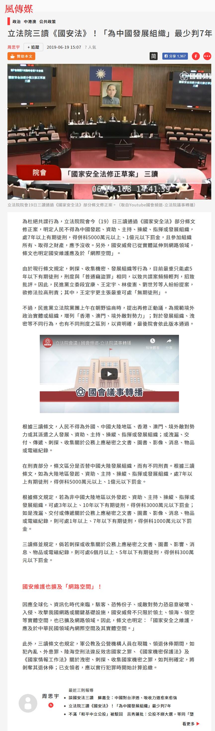立法院三讀《國安法》!「為中國發展組織」最少判7年-2019.06.19.jpg