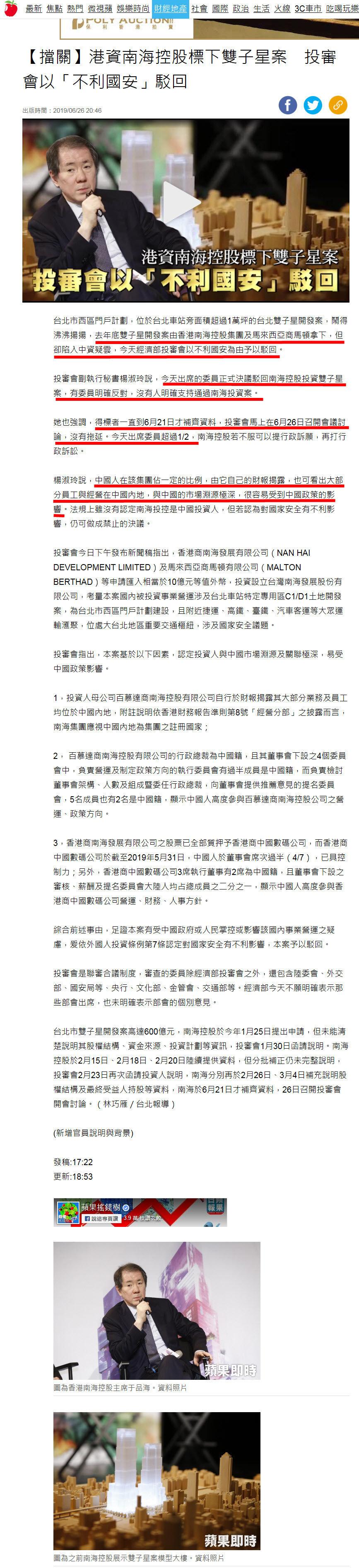 港資南海控股標下雙子星案 投審會以「不利國安」駁回-2019.06.26.jpg