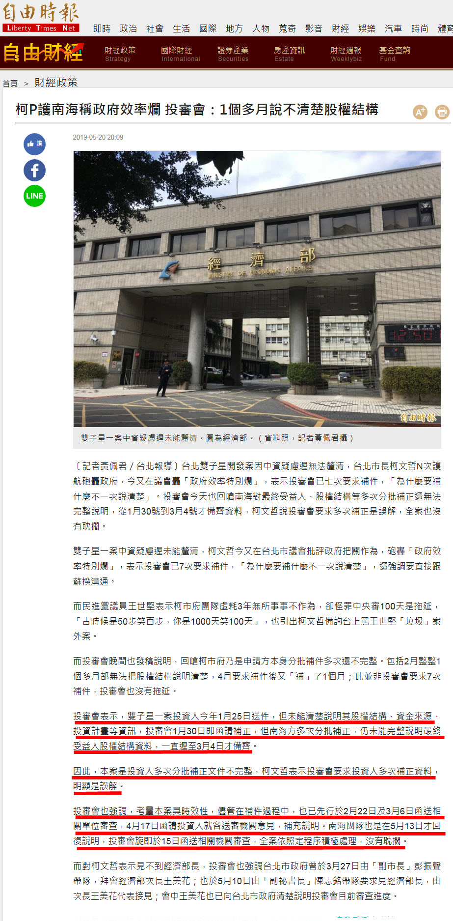 柯P護南海稱政府效率爛 投審會:1個多月說不清楚股權結構-2019.05.20.jpg