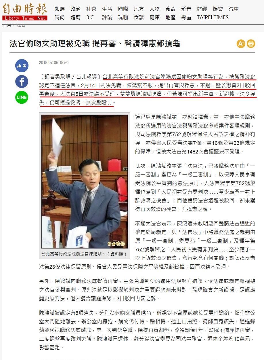 法官偷吻女助理被免職 提再審、聲請釋憲都摃龜 -2019.07.05.jpg