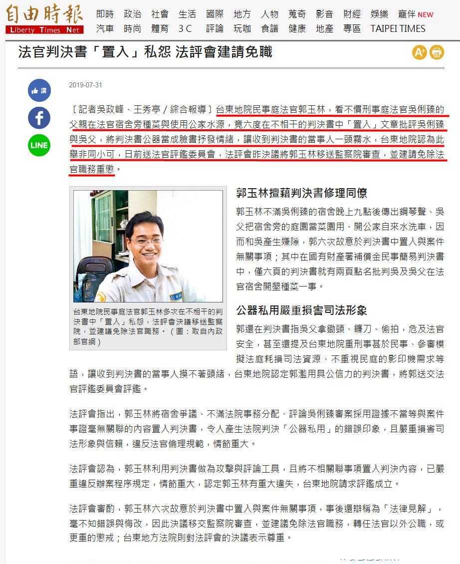 法官判決書「置入」私怨 法評會建請免職 -2019.07.31.jpg