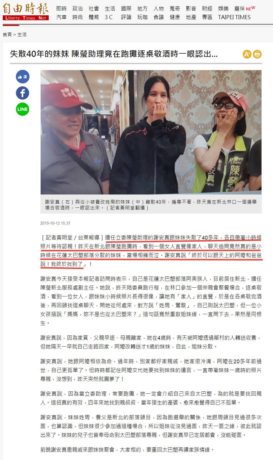 失散40年的妹妹 陳瑩助理竟在跑攤逐桌敬酒時一眼認出... -2019.10.12.jpg