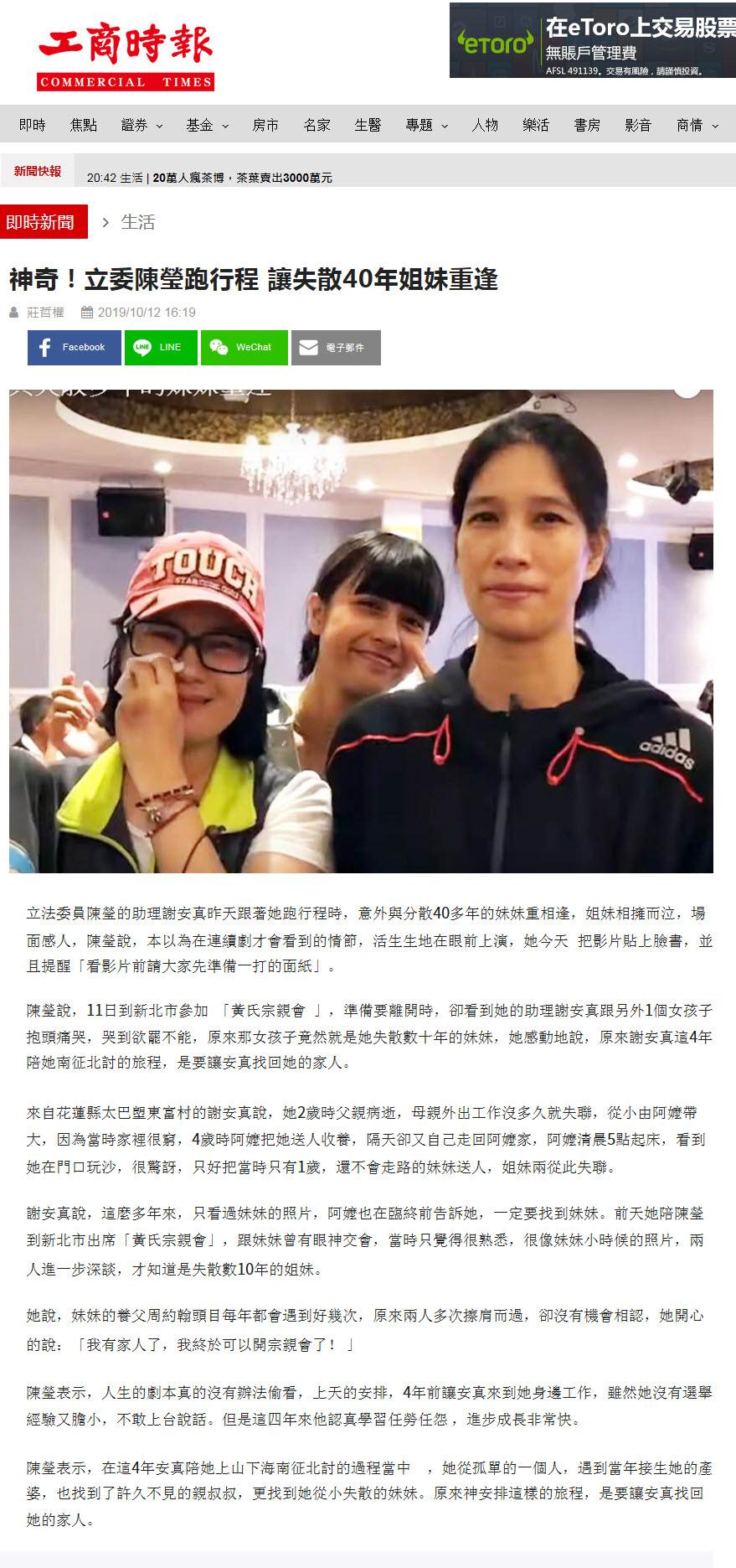 神奇!立委陳瑩跑行程 讓失散40年姐妹重逢-2019.10.12.jpg