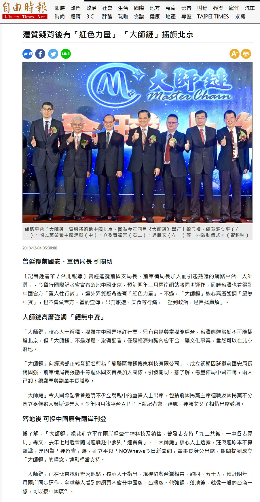遭質疑背後有「紅色力量」 「大師鏈」插旗北京-2019.12.04.jpg