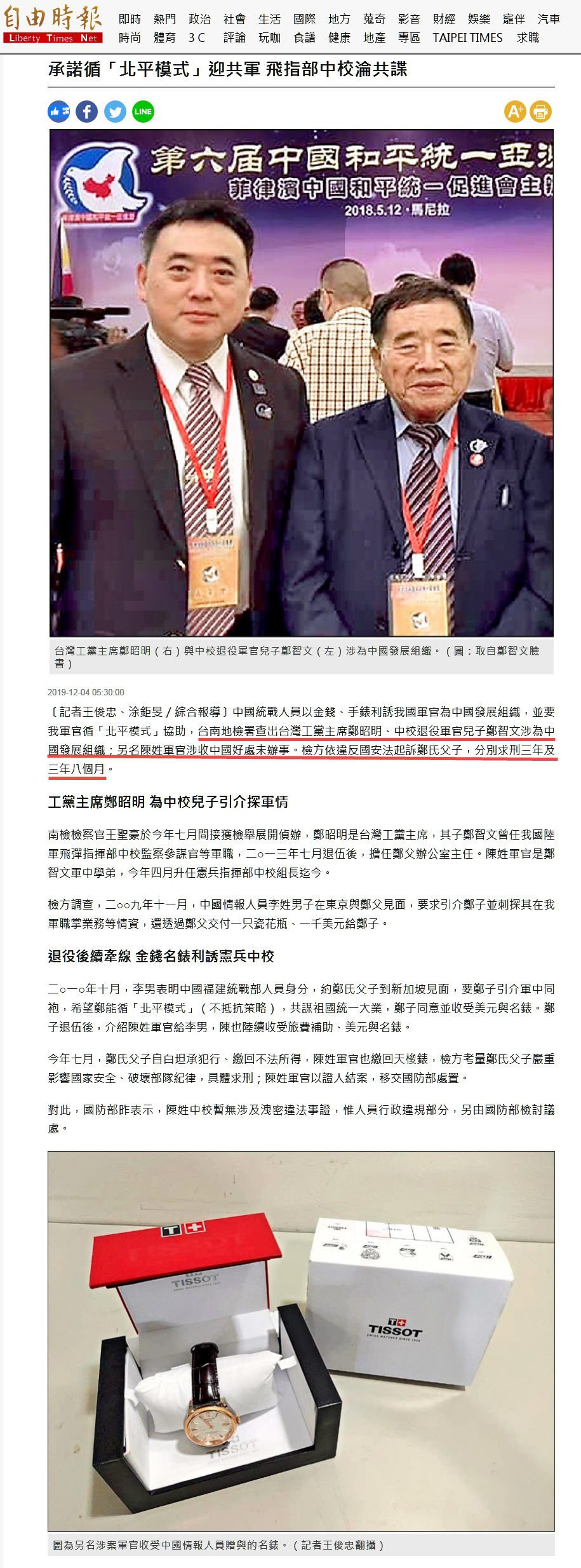 承諾循「北平模式」迎共軍 飛指部中校淪共諜-2019.12.04.jpg