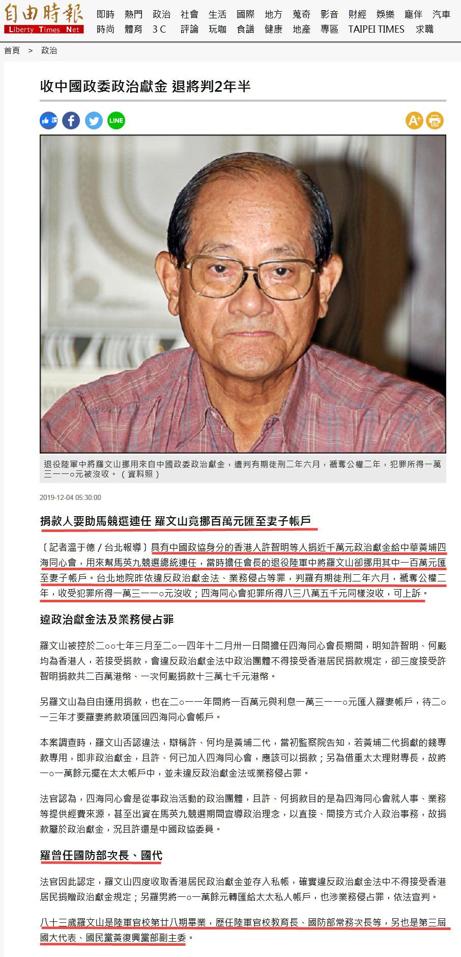 收中國政委政治獻金 退將判2年半-2019.12.04.jpg