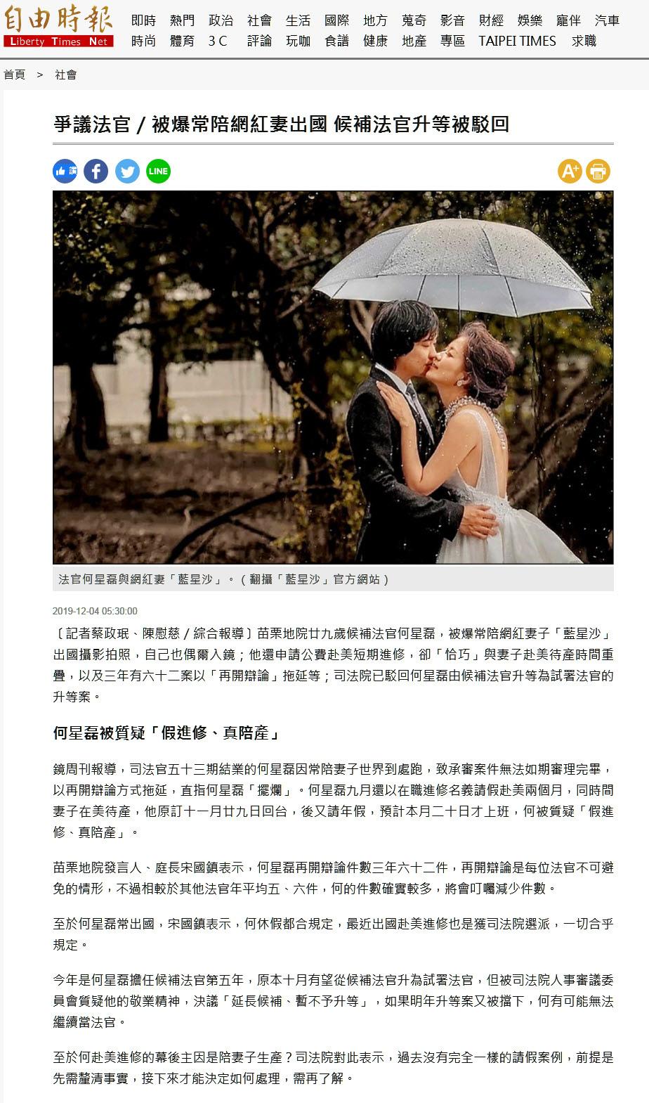 爭議法官/被爆常陪網紅妻出國 候補法官升等被駁回-2019.12.04.jpg