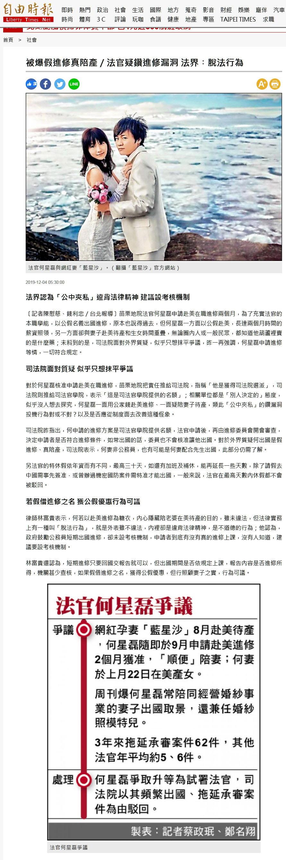 被爆假進修真陪產/法官疑鑽進修漏洞 法界︰脫法行為-2019.12.04.jpg