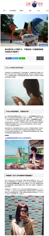 為什麼日本人不愛打卡、不愛自拍?只愛推特卻把FB當名片來使用?-2018.10.22.jpg