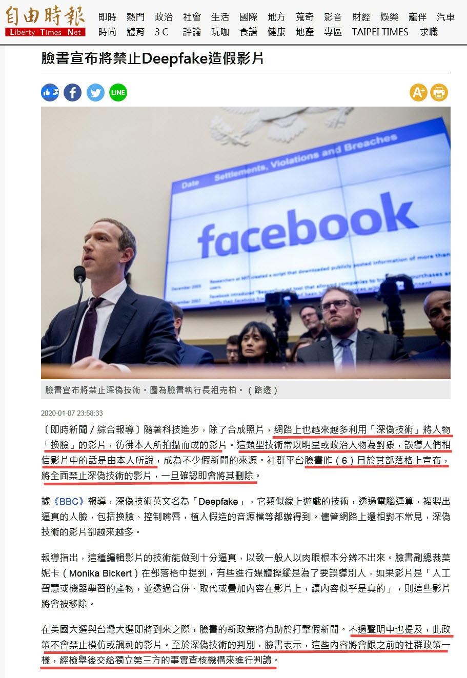 臉書宣布將禁止Deepfake造假影片-2020.01.07.jpg
