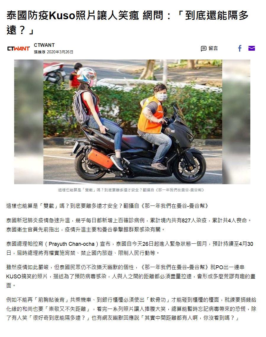 泰國防疫Kuso照片讓人笑瘋 網問:「到底還能隔多遠?」-2020.03.26.jpg