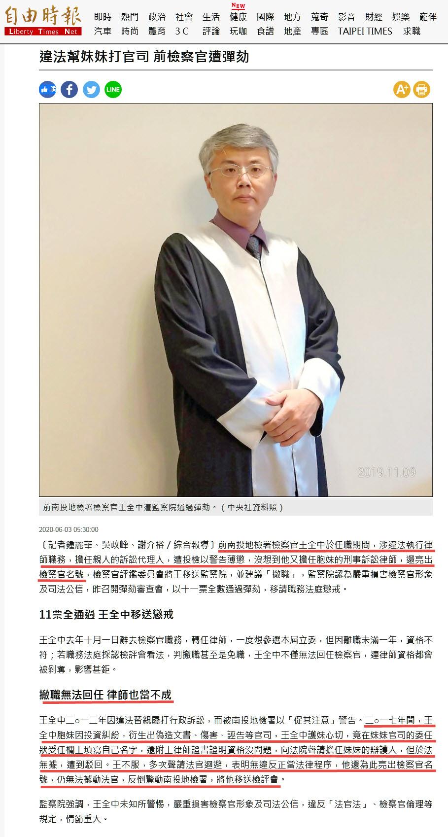 違法幫妹妹打官司 前檢察官遭彈劾-2020.06.03.jpg