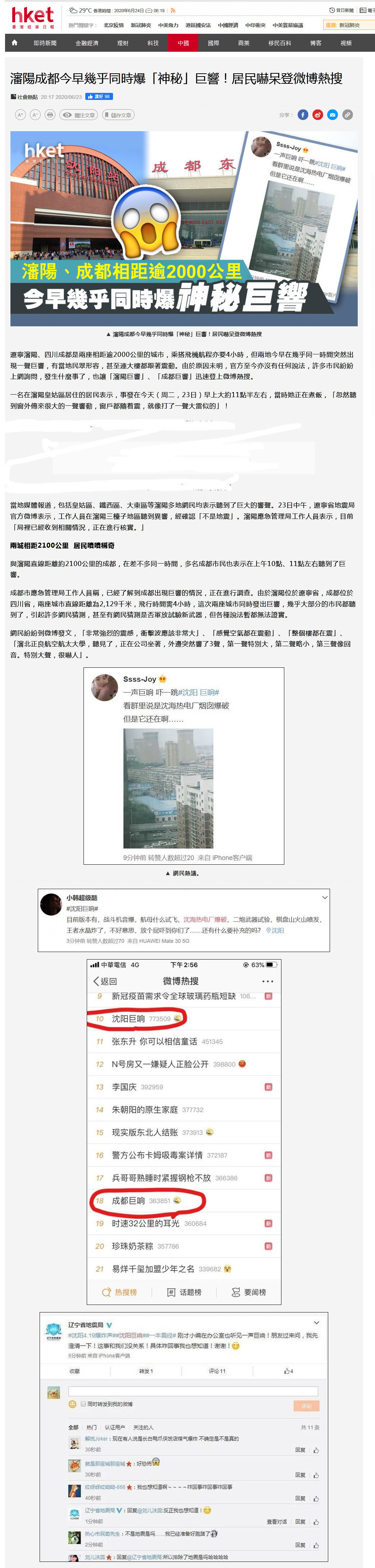 瀋陽成都今早幾乎同時爆「神秘」巨響!居民嚇呆登微博熱搜-2020.06.23.jpg