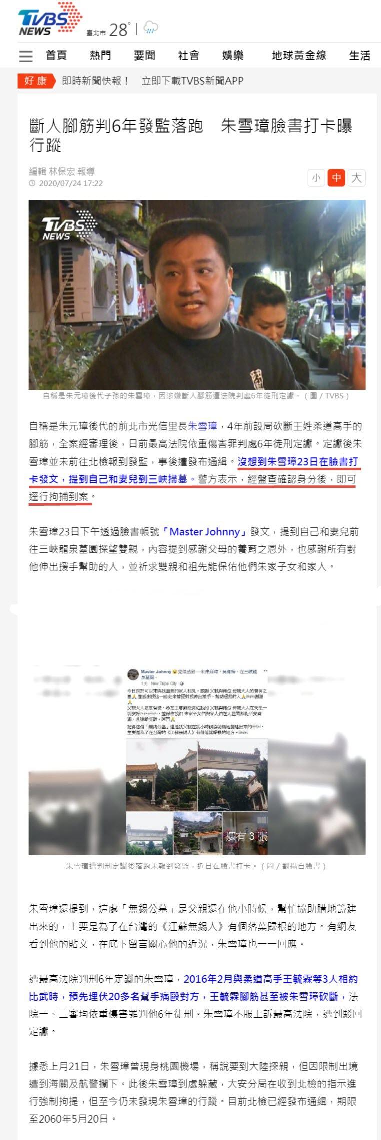 斷人腳筋判6年發監落跑 朱雪璋臉書打卡曝行蹤-2020.07.24.jpg