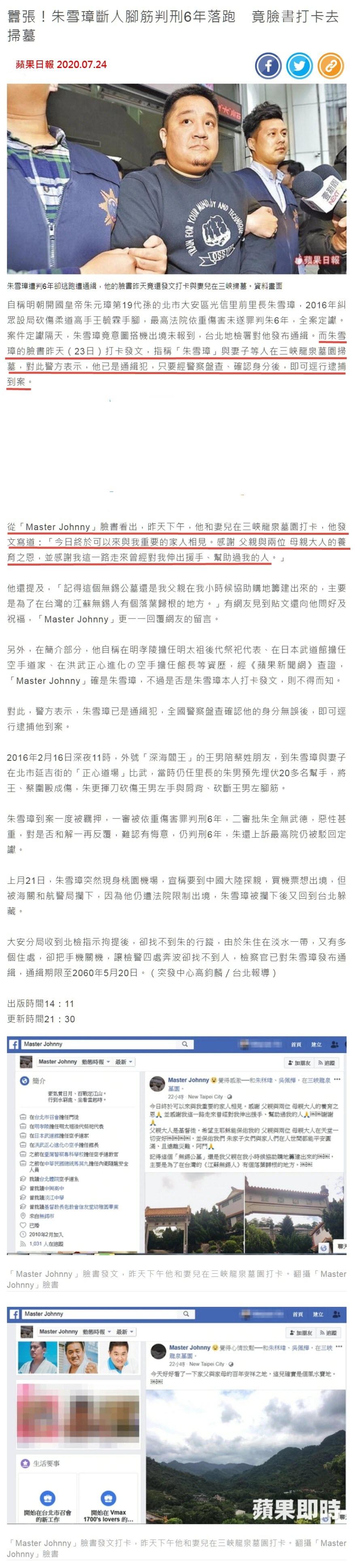 囂張!朱雪璋斷人腳筋判刑6年落跑 竟臉書打卡去掃墓 - 蘋果日報 - 2020.07.24.jpg