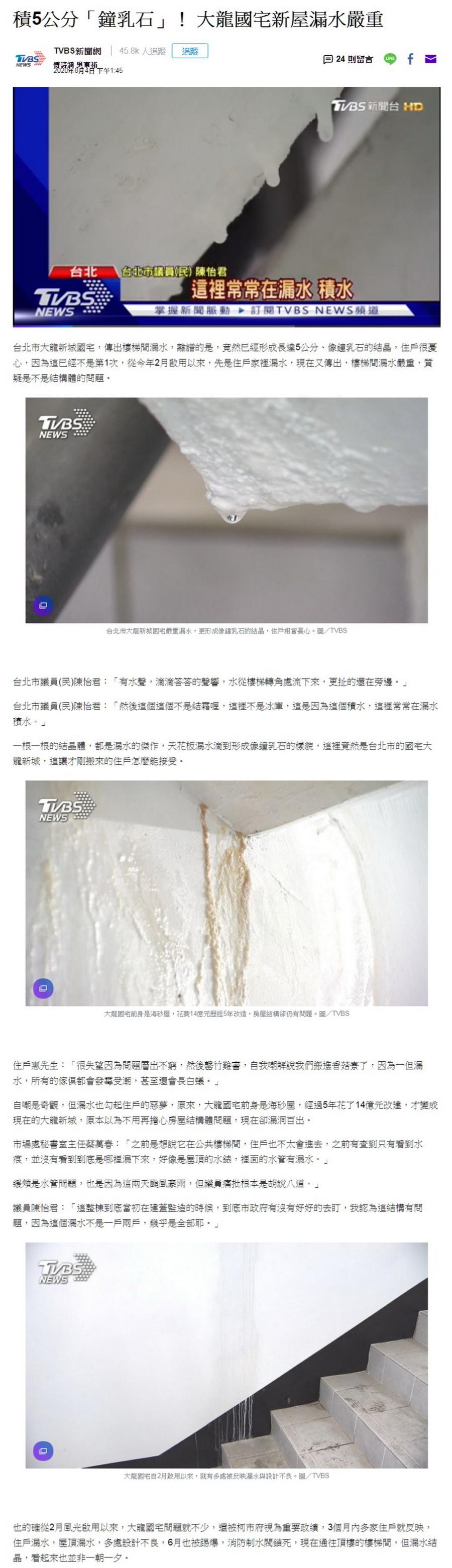 積5公分「鐘乳石」! 大龍國宅新屋漏水嚴重 - Yahoo奇摩新聞 -2020.08.04.jpg