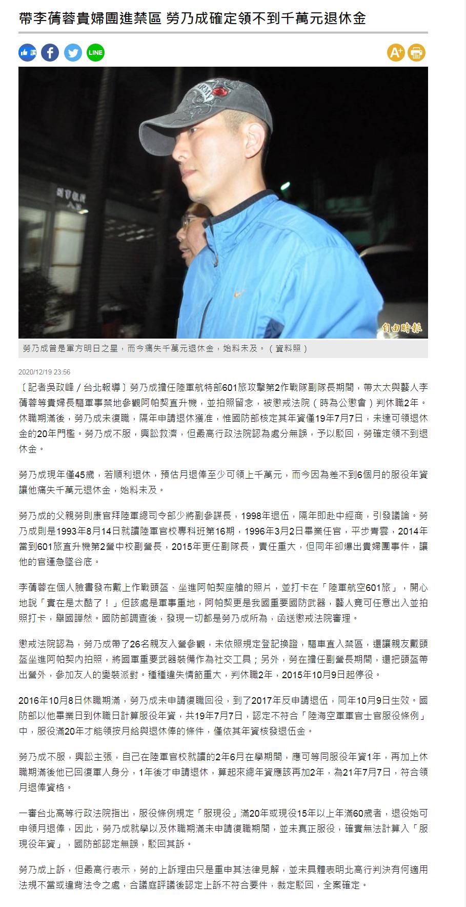 帶李蒨蓉貴婦團進禁區 勞乃成確定領不到千萬元退休金  - 自由時報-2020.12.19.png