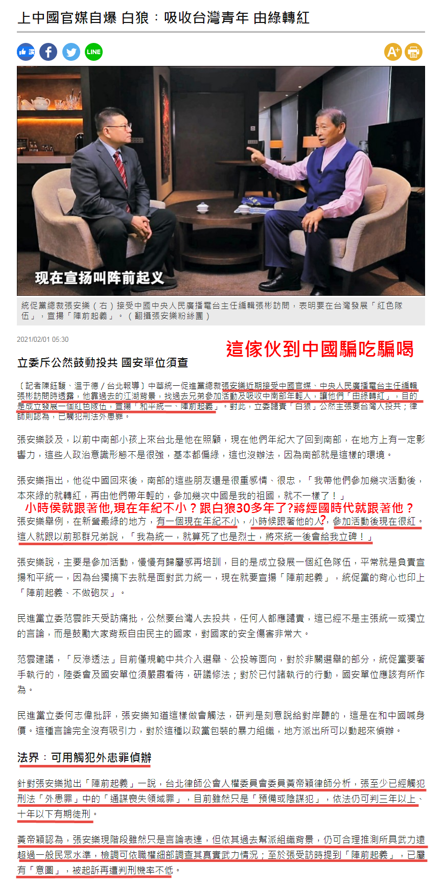 上中國官媒自爆 白狼︰吸收台灣青年 由綠轉紅 - 自由時報-2021.02.01.png