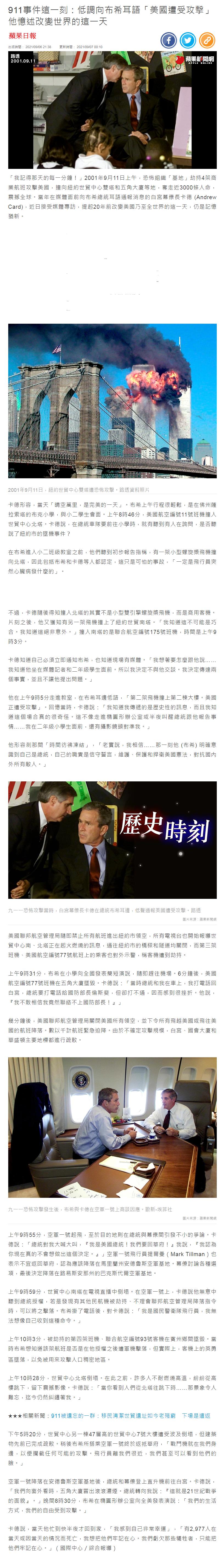 911事件這一刻:低調向布希耳語「美國遭受攻擊」 他憶述改變世界的這一天- 蘋果新聞網-2021.09.06.png