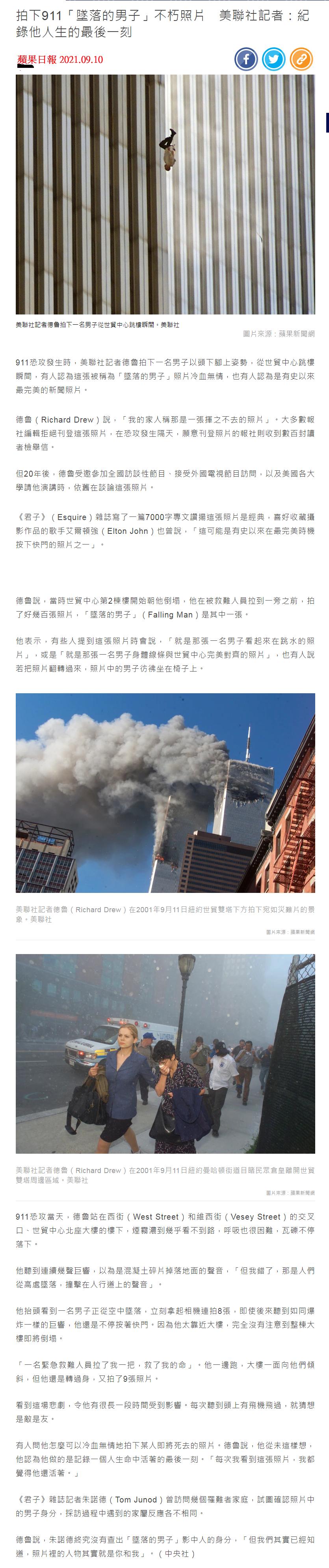 拍下911「墜落的男子」不朽照片 美聯社記者:紀錄他人生的最後一刻 - 蘋果新聞網 -2021.09.11.png