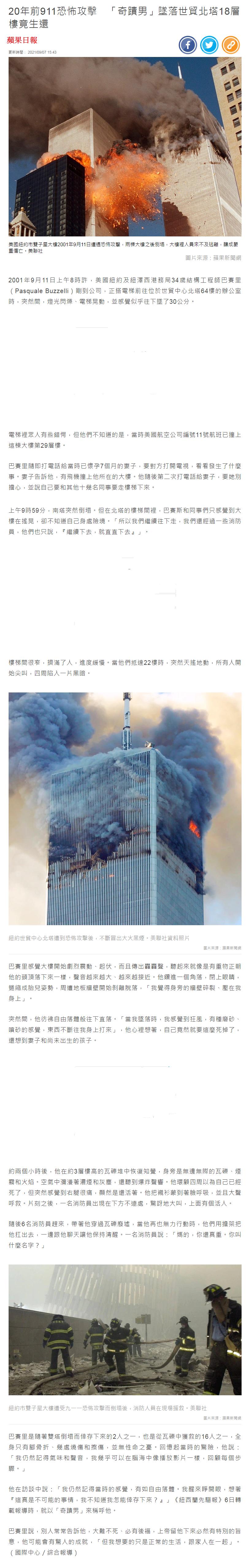 20年前911恐怖攻擊 「奇蹟男」墜落世貿北塔18層樓竟生還 - 蘋果新聞網-2021.09.07.png